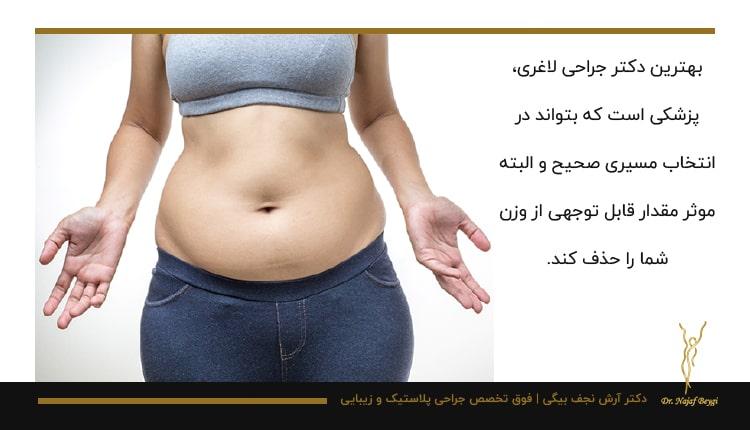 اضافه وزن