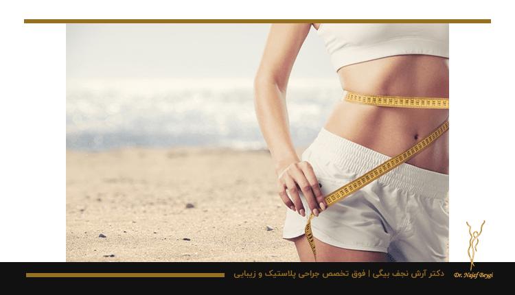 بیرون کشیدن چربی بدن برای داشتن اندامی مناسب