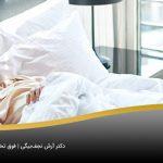 نحوه ی درست خوابیدن بعد از جراحی لیپوماتیک
