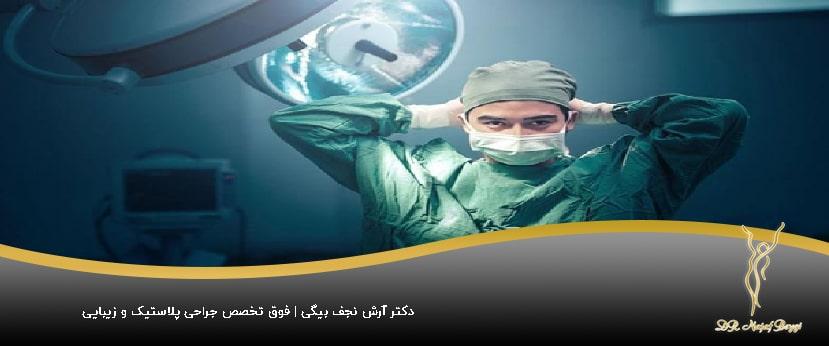 بهترین دکتر جراحی لاغری