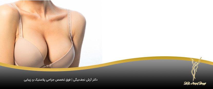 روش های بزرگ کردن سینه
