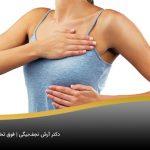 عدم تقارن سینه و ایجاد مشکل در ظاهر