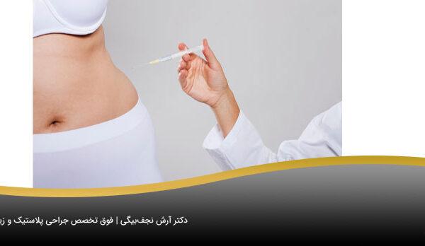 کربوکسی تراپی برای لاغری موضعی