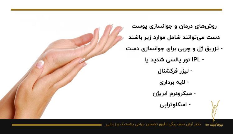 انواع روش های درمان و جوانسازی پوست دست