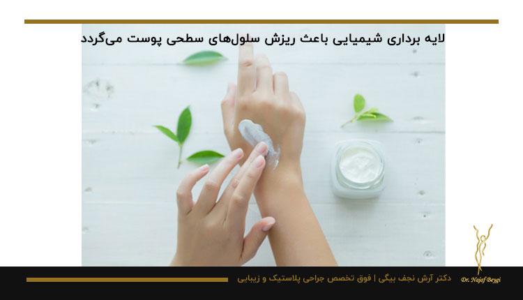 جوانسازی پوست دست با لایه برداری شیمیایی