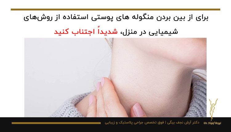 درمان منگوله های پوستی به روش شیمیایی در منزل ممنوع است