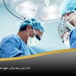 بهترین دکتر جراح سینه